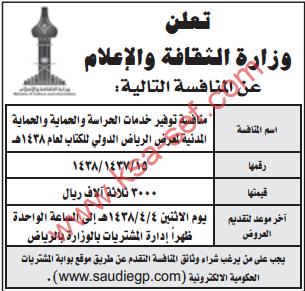 منافسة - توفير خدمات الحراسة والحماية والحماية المدنية / وزارة الثقافة والاعلام