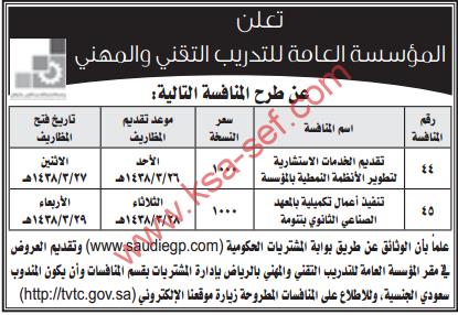 منافسة - المؤسسة العامة للتدريب التقني والمهني