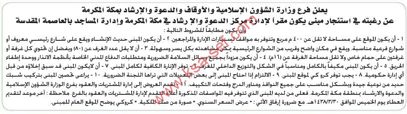 منافسة - استئجار مبنى ليكون مقراً لادارة مركز الدعوة والارشاد / مكة المكرمة