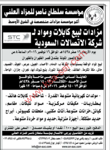 مزاد - بيع كابلات ومواد لشركة الاتصالات السعودية