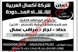 وظيفة - شركة أكسال العربية للامشاء المحدودة