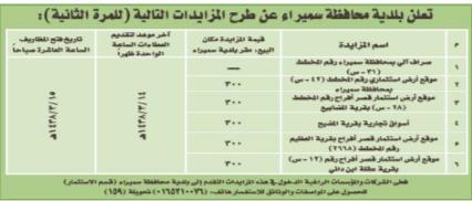 مزايدة - للمرة الثانية - بلدية محافظة سميراء