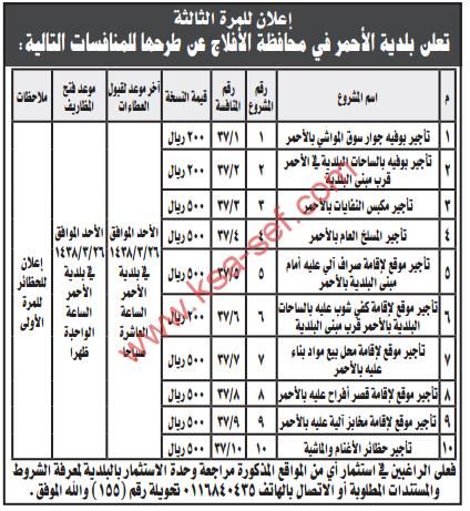 منافسة - بلدية الأحمر / محافظة الافلاج