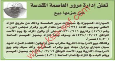 مزايدة - بيع السيارات المحجوزة / إدارة مرور العاصمة المقدسة