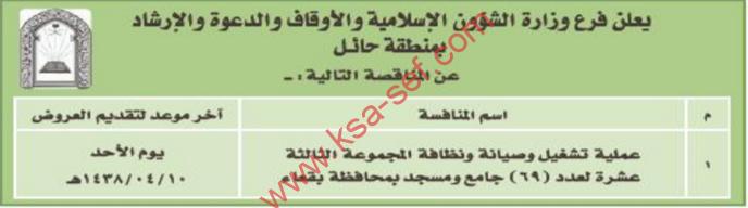 منافسة - عملية تشغيل وصيانة ونظافة المجموعة الثالثة عشرة لعدد (69) جامع ومسجد بمحافظة بقعاء/ منطقة حائل