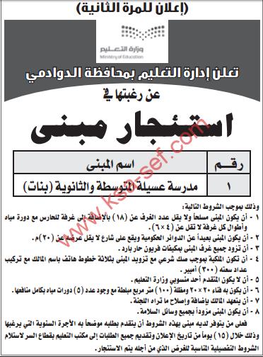 منافسة - استئجار مبنى لمدرسة عسيلة المتوسطة والثانوية (بنات) / ادارة التعليم - محافظة الدوادمي