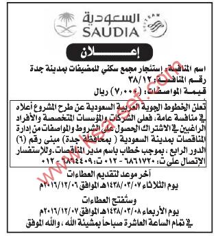 منافسة - استئجار مبنى سكني للمضيفات بمدينة جدة / الخطوط الجوية العربية السعودية