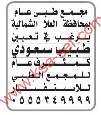 وظائف طبية - طبيب سعودي