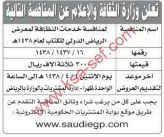 منافسة - خدمات النظافة لمعرض الرياض الدولي للكتاب / وزارة الثقافة والاعلام