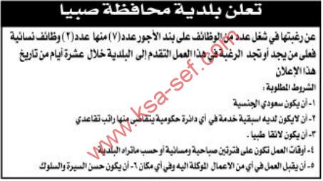 وظائف - بلدية محافظة صبيا