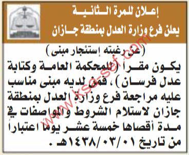 منافسة - استئجار مبنى / وزارة العدل بمنطقة جازان