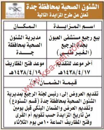 مزايدة - بيع رجيع مستشفى العيون بجدة / الشؤون الصحية