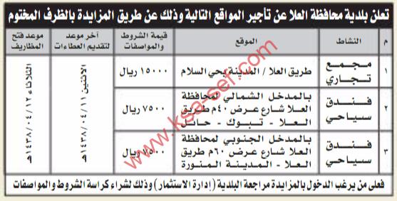 مزايدة - بلدية محافظة العلا