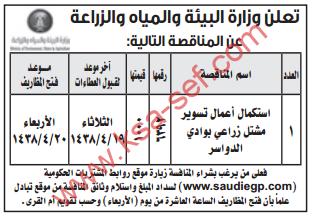 مناقصة - استكمال أعمال تسوير مشتل زراعي بوادي الدواسر / وزارة البيئة والمياه والزراعة
