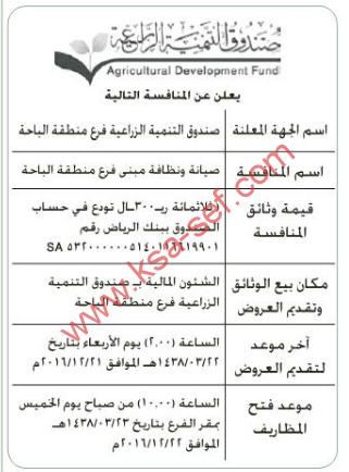 منافسة - صيانة ونظافة مبنى فرع منطقة الباحة / صندوق التنمية الزراعية