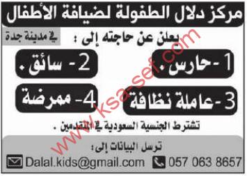 وظائف - مركز دلال الطفولة لضيافة الأطفال - جدة