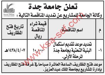 تمديد مناقصة - تقديم استكمال البنية التحتية بجامعة جدة