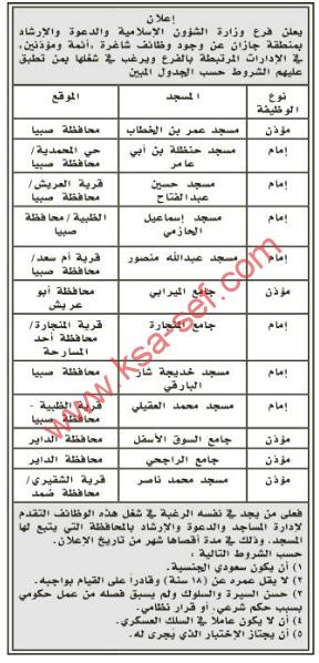 وظائف أئمة ومؤذنيين -منطقة جازان
