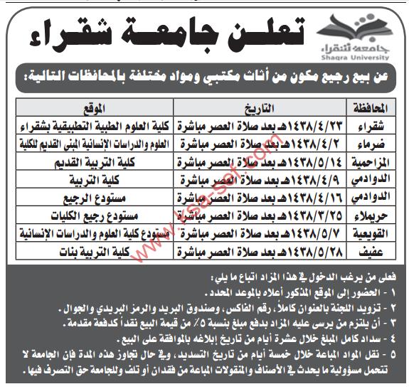 مزايدة - بيع رجيع مكون من أثاث مكتبي ومواد مختلفة / جامعة شقراء