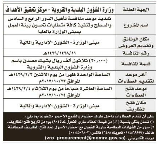 إعلان منافسة وزارة الشؤون البلدية والقروية مركز تحقيق الأهداف ملتقى السعودية وظائف السعوديه وظائف شاغرة فى السعوديه توظيف السعوديه تنقيب السعوديه