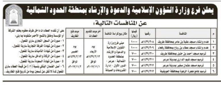 يعلن فرع وزارة الشؤون الإسلامية والدعوة والإرشاد بمنطقة ...