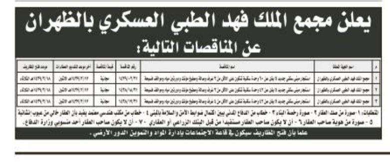 مجمع الملك فهد الطبي بالظهران