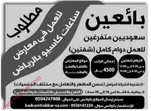 de65af162 وظائف تسويق / مبيعات – الصفحة 47 – ملتقى السعودية   صحيفة وظائف ...