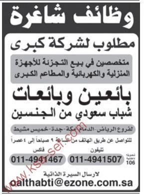 9c7563a02 وظائف تسويق / مبيعات – الصفحة 48 – ملتقى السعودية   صحيفة وظائف ...