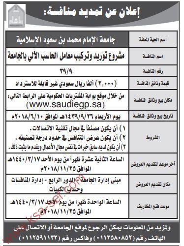5d607fa98 منافسة- توريد وتركيب معامل الحاسب الآلي- جامعة الإمام محمد بن سعود الإسلامية