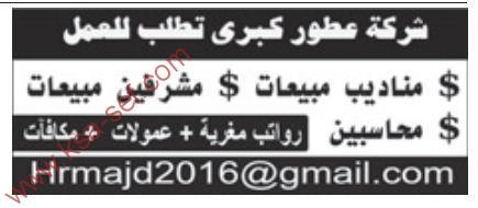 dce3a0cda وظائف شاغرة- مناديب مبيعات- شركة عطور كبرى – ملتقى السعودية   صحيفة ...