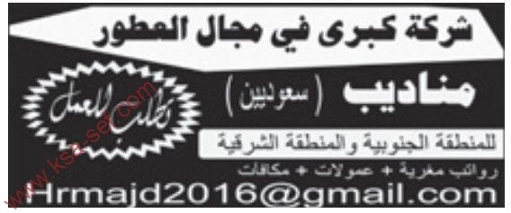 9c3da03ef وظائف شاغرة- مناديب سعوديين- شركة كبرى في مجال العطور – ملتقى ...
