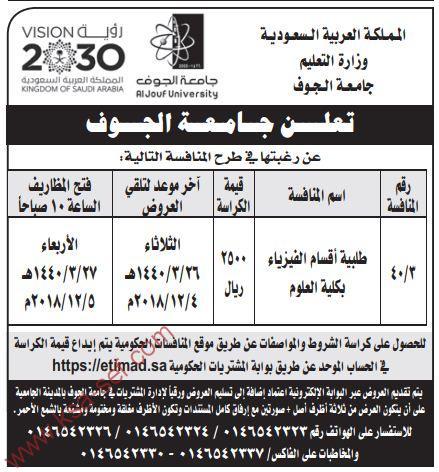 البوابة الإلكترونية جامعة الجوف