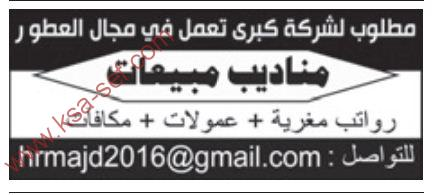 050eae990 وظائف تسويق / مبيعات – الصفحة 41 – ملتقى السعودية   صحيفة وظائف ...