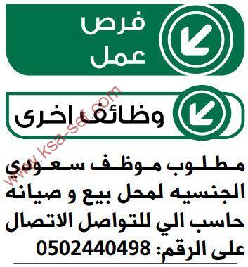 a533a6b80 وظائف شاغرة- موظف سعودي- محل بيع وصيانة حاسب   ملتقى السعودية ...