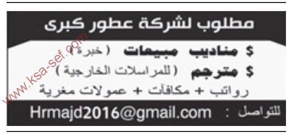 68b36870d وظائف تسويق / مبيعات – الصفحة 38 – ملتقى السعودية   صحيفة وظائف ...
