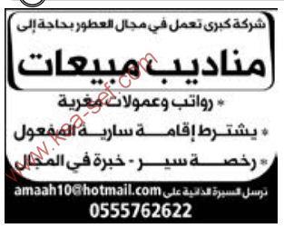 f36073780 وظائف تسويق / مبيعات – الصفحة 29 – ملتقى السعودية   صحيفة وظائف ...
