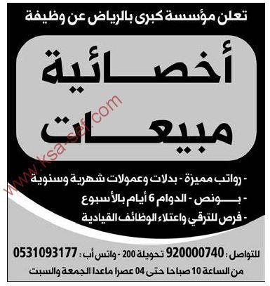 1952ab9c0 وظائف شاغرة- أخصائية مبيعات- مؤسسة كبرى بالرياض – ملتقى السعودية ...