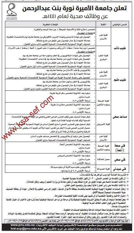 وظائف شاغرة طبيب نائب جامعة الأميرة نورة بنت عبد الرحمن ملتقى
